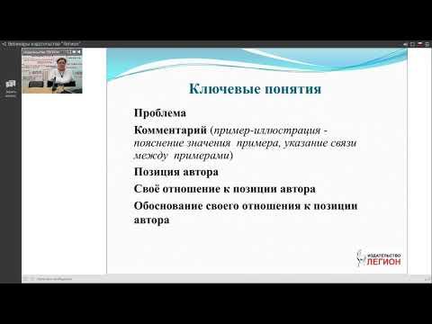 Новый взгляд на комментарий в сочинении ЕГЭ по русскому языку 2019 года