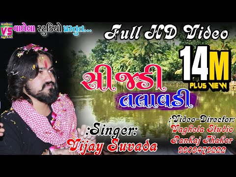 Vijay Suvada - Sijdi Talavdi | Latest  Full Hd Video | Vaghela Studio