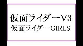 仮面ライダーV3 / 仮面ライダーGIRLS 20160905 HD (Metaleaman) コール...