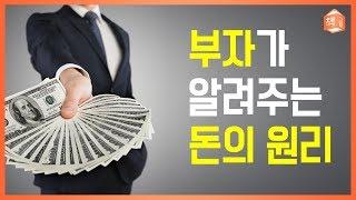 부자가 알려주는 돈의 원리 | 머니2.0