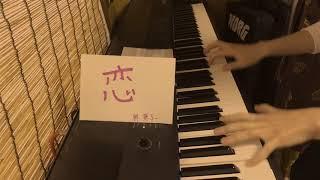 恋/奥華子(ピアノ) 恋をしたことある人、誰しもが思ったことがあるんじ...