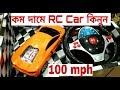 Buy Rc Car Cheap price in Bd | Buy Rc Car only 1750 tk in Dhaka | RUKU HASAN VLOGS