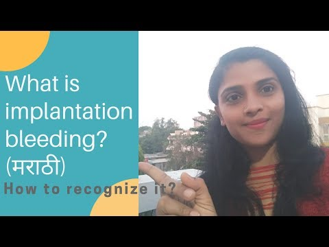#TTC/What is implantation Bleeding in मराठी / Implantation Bleeding म्हणजे काय ?