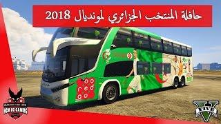 حافلة المنتخب الجزائري لمونديال 2018 علي قراند 5 ! - GTA V ALGERIE MOD