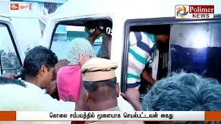 பயங்கரவாத அமைப்பைச் சேர்ந்த மேலும் ஒருவன் கர்நாடகாவில் கைது | SI Wilson Murder Case