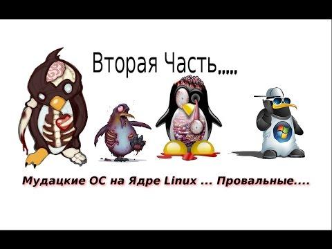 Худшие дистрибутивы Linux (Вторая  Часть)