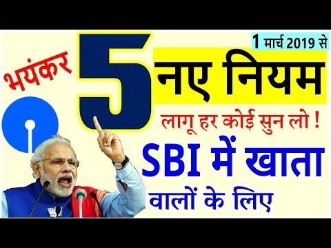 SBI में खाता तो 28 फरवरी तक मौका हजारों रुपयों का फायदा फ्री में फिर 5 नए नियम PM Modi got news bank