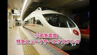 小田急電鉄 特急ニューイヤーエクスプレス  2020年1月1日
