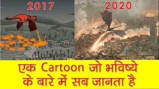 एक कार्टून जो भविष्य के बारे में सब जानता है | Mysterious cartoon that predicts about future