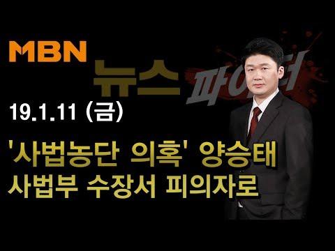 2019년 1월 11일 (금) 뉴스파이터 다시보기 - ''사법농단 의혹' 양승태, 사법부 수장서 피의자로'
