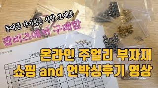 주얼리 만들기 #5 주얼리 부자재 온라인 쇼핑몰 후기 …