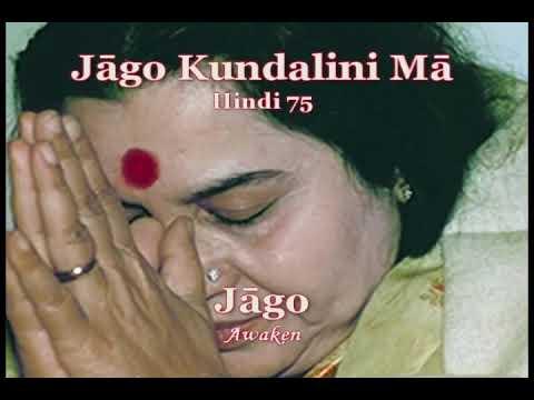Jago kundalini Maa... Sahaja Bhajan... Jai Shri Mataji ♥️♥️♥️