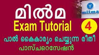 മില്മ Exam Tutorial Part 4 ll ചോദ്യോത്തരങ്ങള്