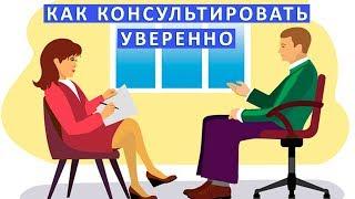 Как начать уверенно консультировать. Урок практической психологии №2