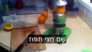 Video Jus d'orange