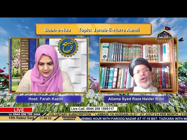 Janab e Hurre Aamli - Allama Syed Raza Haider Rizvi - Farah Kazmi - Ahlebait TV - 1st Dec 2020