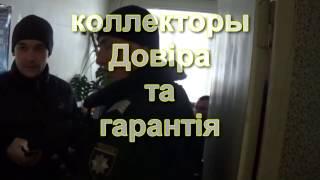 колектори Довіра та гарантія в Чернігові