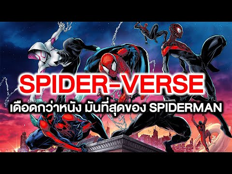 Spiderman 3 ฉบับคอมมิครวมพลกองทัพสไปเดอร์แมน- Comic World Story