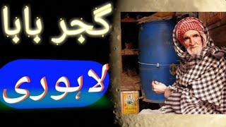 Gujjar  Baba.kana 9 Lahore