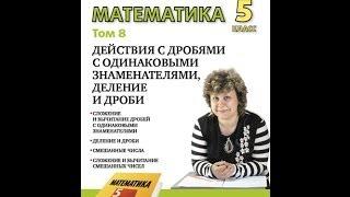 Математика 5 класс. ДЕЙСТВИЕ С ДРОБЯМИ С ОДИНАКОВЫМИ ЗНАМЕНАТЕЛЯМИ. ДЕЛЕНИЕ И ДРОБИ.