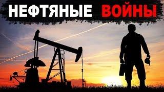 Нефтяные Войны 2016! НЕФТЬ И КРОВЬ! Документальный Фильм (10.12.16)