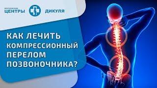 Компрессионный перелом позвоночника(Компрессионный перелом позвоночника, довольно часто встречающаяся травма. Возникает при одновременном..., 2014-11-18T12:17:20.000Z)