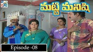 Matti Manishi Telugu Daily TV Serial   Episode 8   Akkineni Nageswara Rao, Suma   TVNXT Telugu