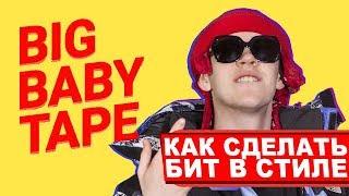 Kак сделать бит в стиле BIG BABY TAPE + FLP