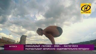 Йог из Витебска отжался в позе лотоса на крыше машины на ходу
