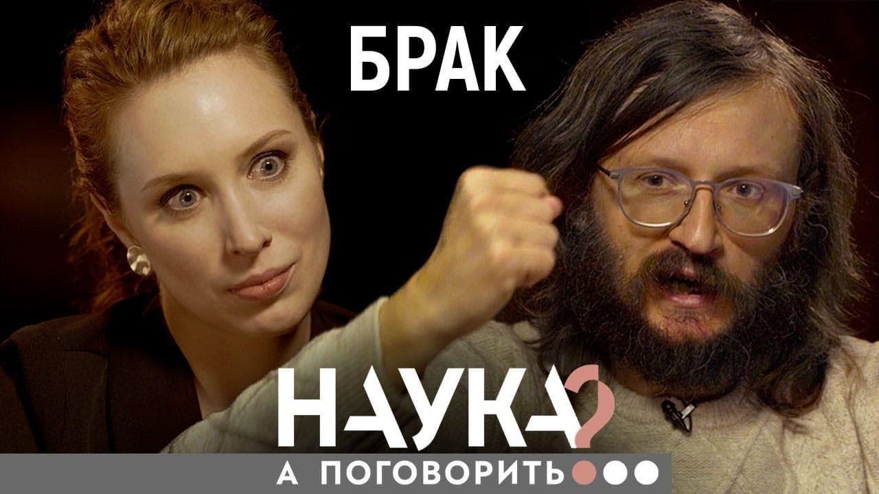 А поговорить?... от (09.03.2020) Станислав Дробышевский. Мужчина всегда главный? Матриархата никогда