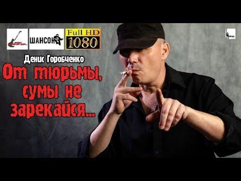 Д.Горобченко - От тюрьмы, сумы не зарекайся