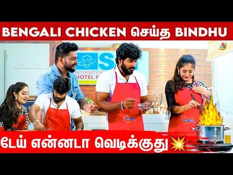 Download Cooking செய்யும்போது அலறிய Bindhu பதறிய Navin ..! - Romantic  Interview | Idhayathai Thirudathey