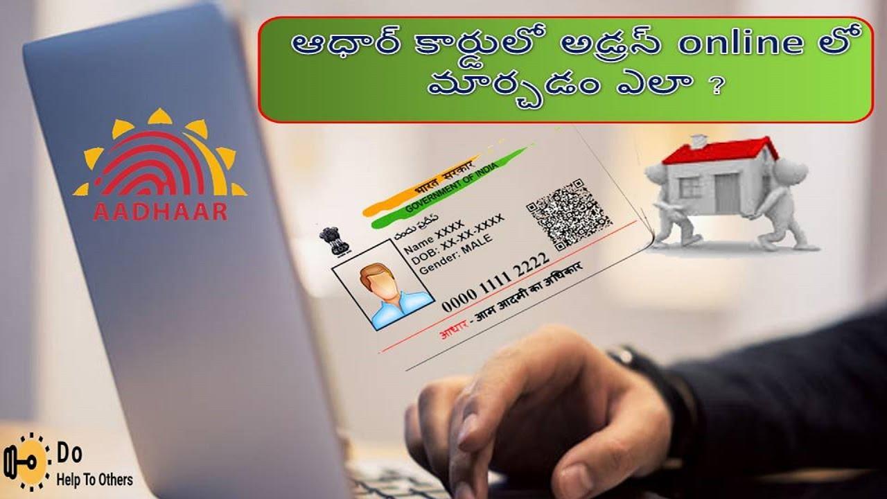 how to change address in aadhar card onlineఆధార్ కార్డు