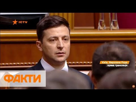 Инаугурация президента: Зеленский