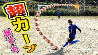 【神ボール】誰でもフリーキックで「超カーブ」が蹴れる!魔法のサッカーボールを紹介します!