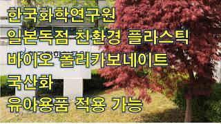 한국화학연구원 일본독점 친환경 플라스틱 바이오 폴리카보…