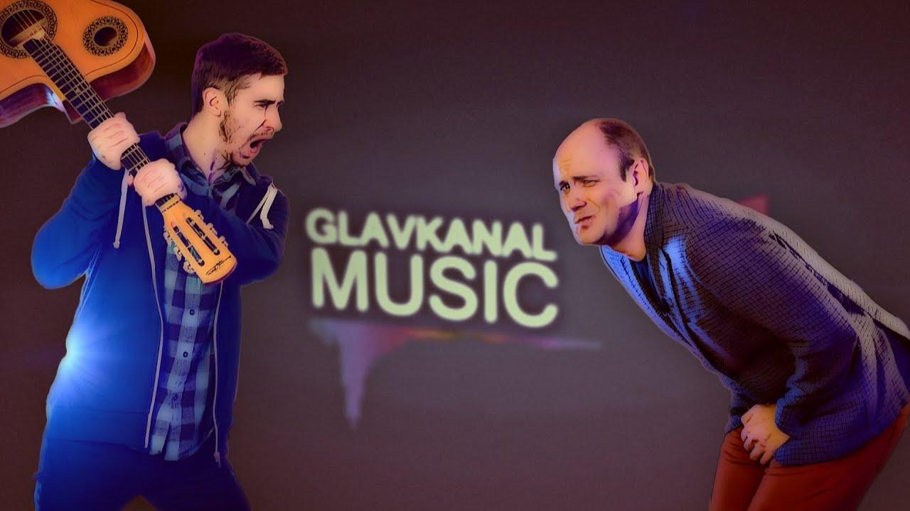 ГлавКанал Music - Panama vs Alesana