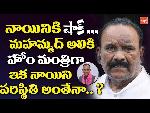 CM KCR Gives Shock To Nayini Narsimha Reddy | TRS | Mahmood Ali | Telangana Home Minister | YOYO TV