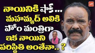 CM KCR Gives Shock To Nayini Narsimha Reddy | TRS | Mahmood Ali | Telangana Home Minister | YOYO TV