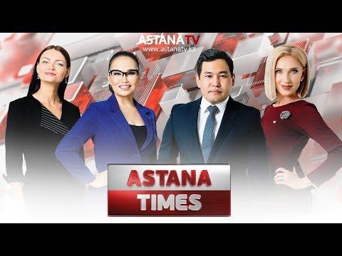 Видео: ASTANA TIMES 20:00 (28.02.2020)