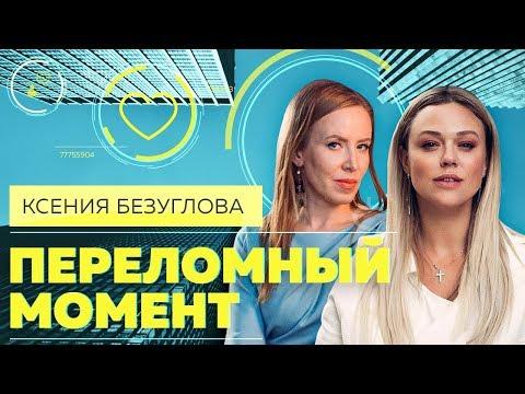Активатор ПЕРСОНАЛЬНОЙ МИССИИ. Ксения Безуглова: главный секрет успешного личного бренда 6+
