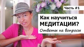 КАК научиться МЕДИТАЦИИ? Ответы на ваши ВОПРОСЫ #1 Мария Соколова