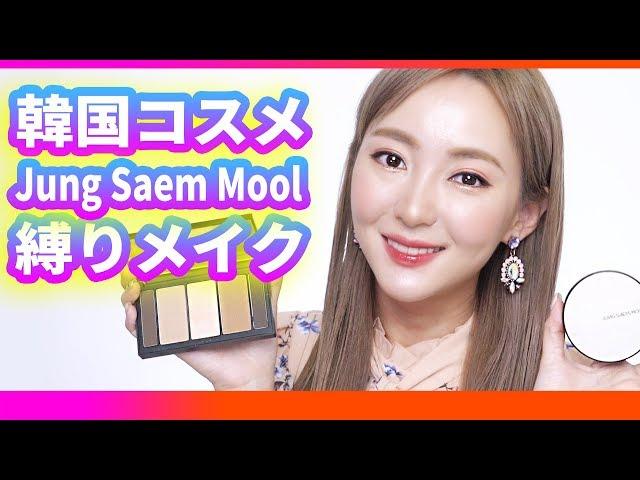 韓国コスメ、Jung Saem Mool縛りメイク