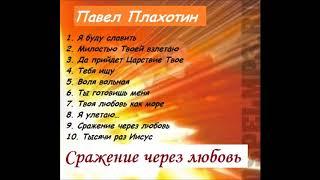 Павел Плахотин / Сражение через любовь / Альбом целиком / Лучшая христианская музыка