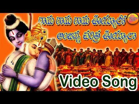 Rama Rama Uyyalo Song | Anjanna Charitra Bathukamma Songs | Bathukamma Songs