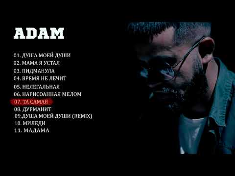 Download ADAM - ВСЕ ПЕСНИ 🤩🤩🤩👍👍👍