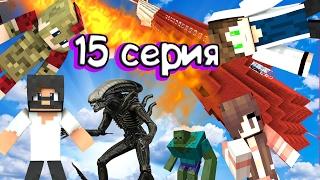 Minecraft сериал: Выжить после крушения самолёта  15 серия ЧУЖИЕ В МАЙНКРАФТ! ОСТРОВ-LOST - ЗОМБИ