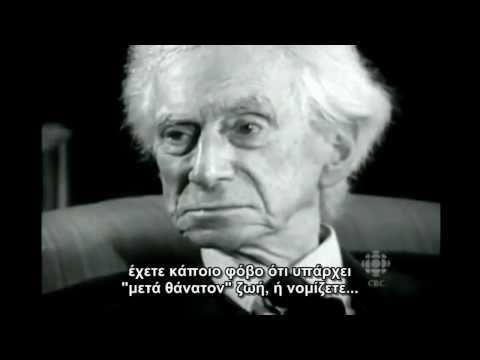 Ο Μπέρτραντ Ράσελ για το Θεό (1959) - [Ελληνικοί Υπότιτλοι]