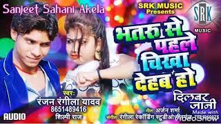 Bhataru Se Pahile Chikha Dehab Ho Audio Mp3 Songs New Hai (Singer Ranjan Ragila)