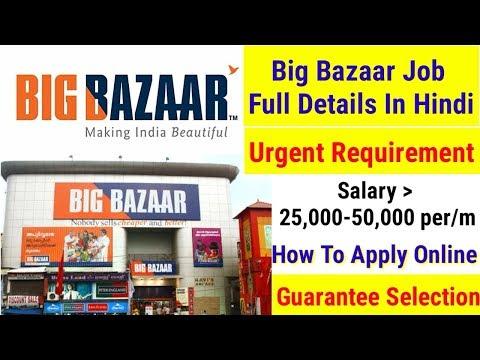 Big bazaar job vacancy,post detail,sallary,joining how to apply